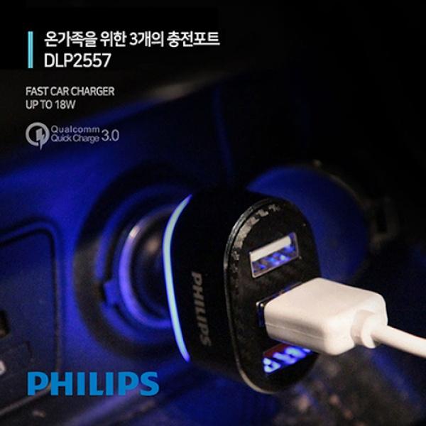 필립스 QC3.0 2PORT 퀵차지3.0 차량용 고속충전기 (DLP2558/97)