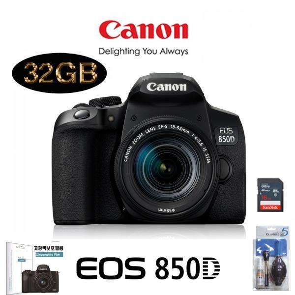 EOS 850D 18-55mm IS STM KIT+LCD보호필름+크리닝킷+SD32GB 패키지