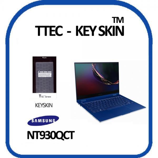 노트북키스킨, 삼성 갤럭시북 플렉스 NT930QCT