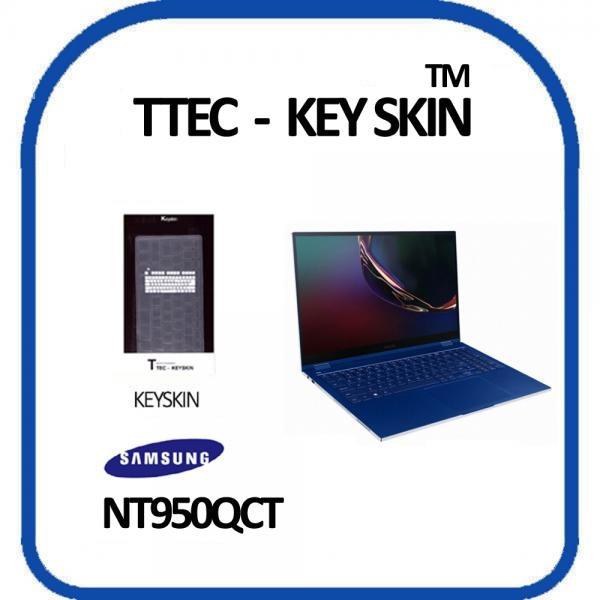 노트북키스킨, 삼성 갤럭시북 플렉스 NT950QCT
