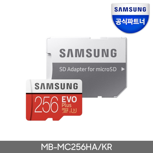 MicroSDXC, Class10, EVO Plus, UHS-I(U3) 신형 MicroSDXC 256GB [SD어댑터포함] [MB-MC256HA/KR](2020) ▶ MB-MC256GA/KR 후속모델 ◀