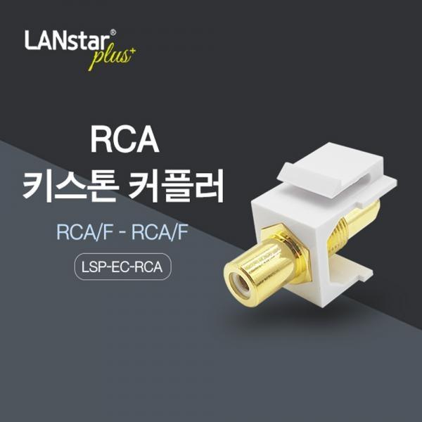 랜스타 RCA 키스톤 커플러 [LSP-EC-RCA]