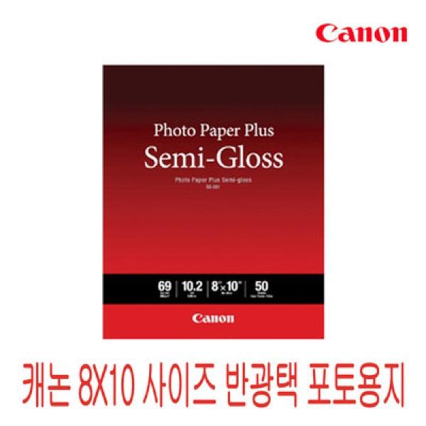 잉크젯전용 포토용지, 반광택, SG-201 [8X10/260g/1권X20매]