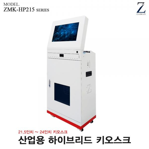ZMK-215HP PREMIUM 키오스크 함체