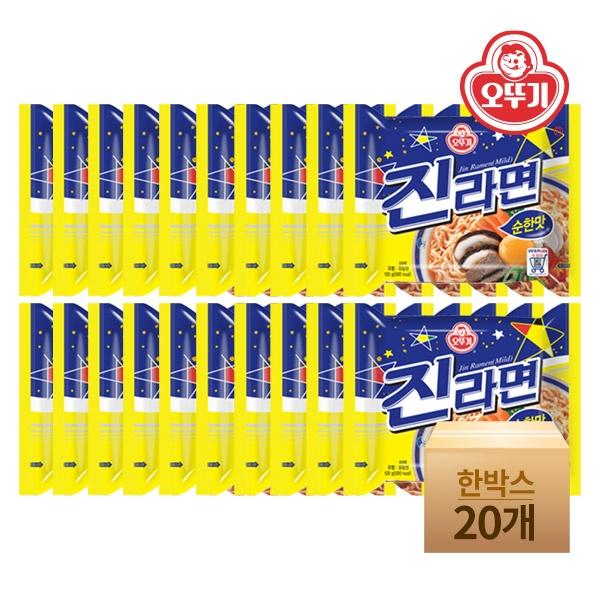 진라면 순한맛 120g 20개 한박스