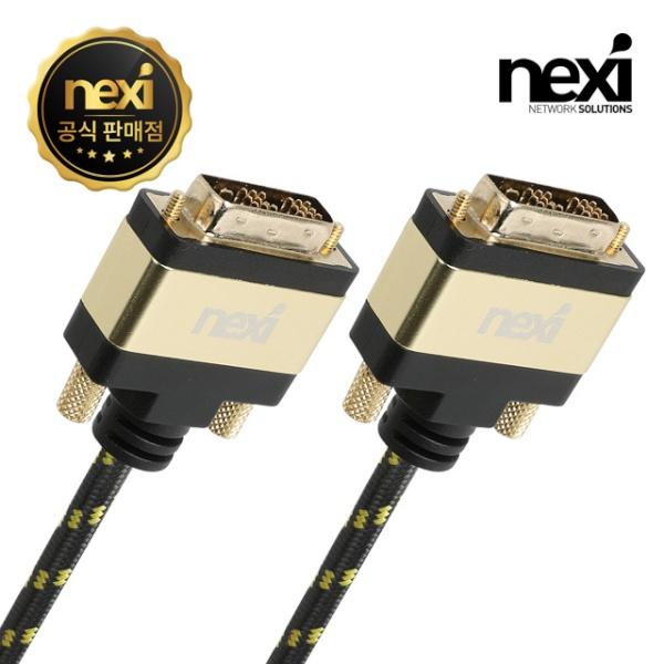 넥시 DVI-D 싱글 파인골드 케이블 5M [NX-DVID181-FG050] [NX993]