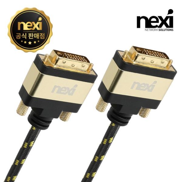 넥시 DVI-D 듀얼 파인골드 케이블 1M [NX-DVID241-FG010] [NX986]
