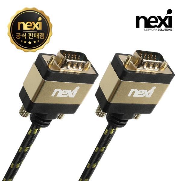 넥시 RGB(VGA) 파인골드 모니터 케이블 5M [NX-RGB-FG050] [NX985]
