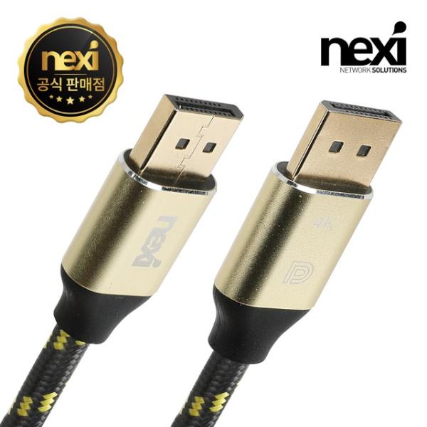 넥시 DisplayPort 파인골드 케이블 [Ver1.2] 3M [NX-DPDP12-FG030] [NX976]
