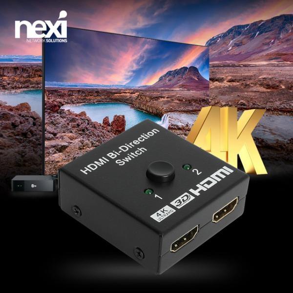넥시 NX-HD1221 [HDMI 양방향 스위치/1:2,2:1/케이블미포함] [NX1064] [블랙]