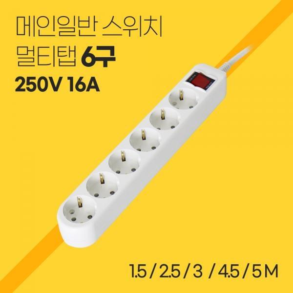 파워존 멀티탭 화이트 [6구/메인일반스위치/16A] [5m] (MG650)