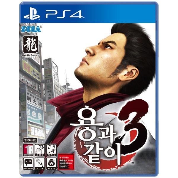 PS4 용과같이 3 한글판