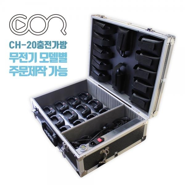 [LOG] CH-20 무전기 충전가방.충전박스 - 무전기별매/ 주문제작