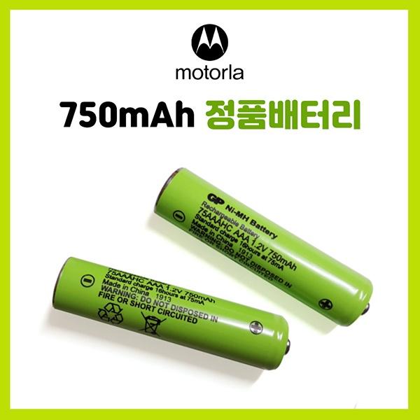 모토로라 전화기 정품배터리 1.2V 750mAh