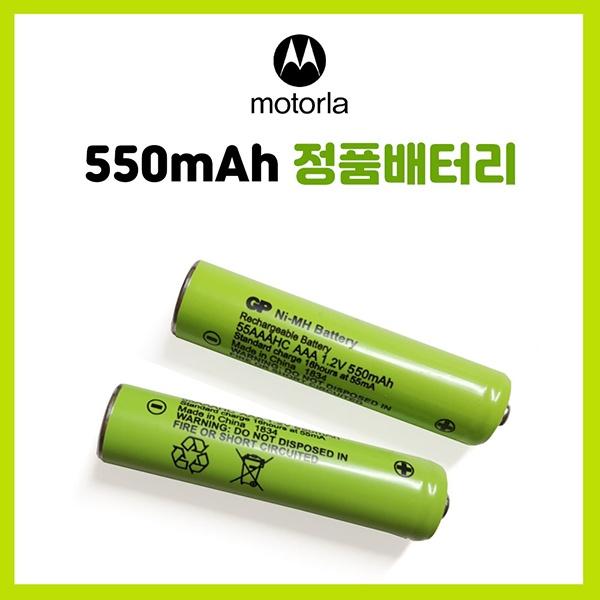 모토로라 전화기 정품배터리 1.2V 550mAh