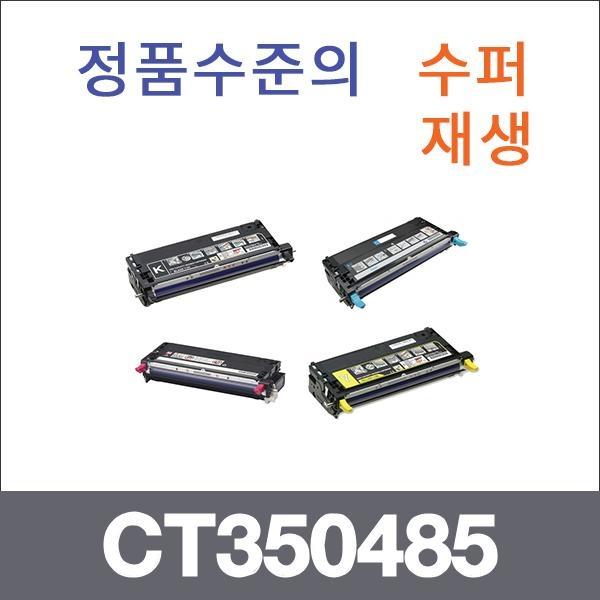 후지 재생토너 CT350485~8 4색 SET (검정:8K/컬러:6K)