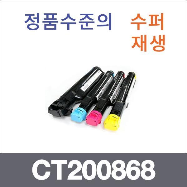 후지 재생토너 CT200868~71 4색 SET (검정:21K/컬러:8K)