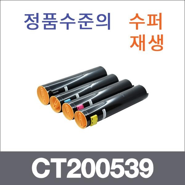 후지 재생토너 CT200539~42  4색 SET (검정:26K/컬러:18K)