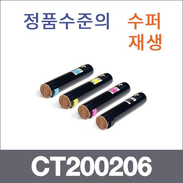 후지 재생토너 CT200206~9 4색 SET (검정:26K/컬러:15K)