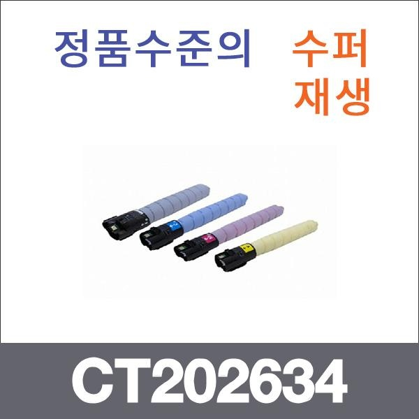 후지 재생토너 CT202634~7 4색 SET (검정:36K/컬러:21K)