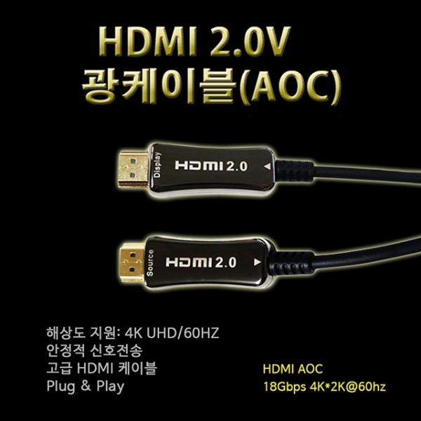 STech 광 AOC HDMI 케이블 [Ver2.0] 70M