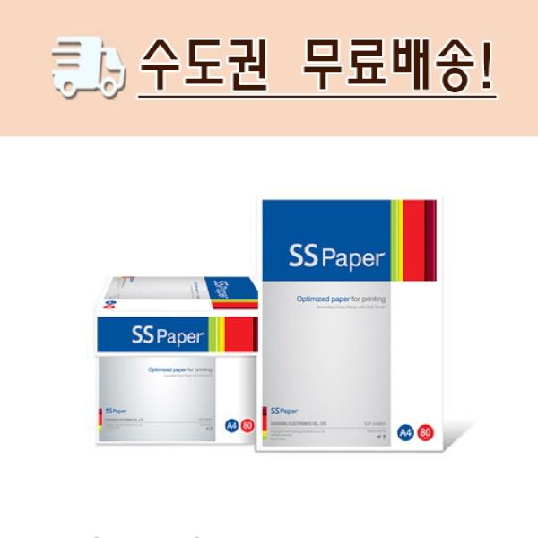 SS페이퍼 A4 복사용지 80g 1파레트 (80box) [수도권 무료직납]