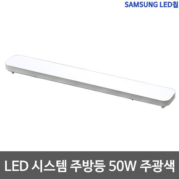 샤이니 시스템 LED 주방등 삼성칩 [50W] [50W/주광색(하얀빛)]