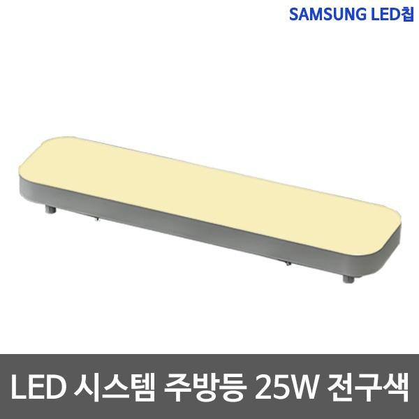 샤이니 시스템 LED 주방등 삼성칩 [25W] [25W/전구색(노란빛)]