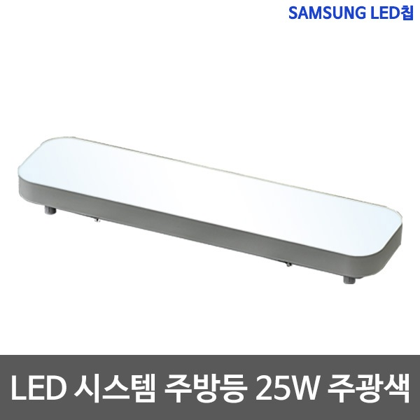 샤이니 시스템 LED 주방등 삼성칩 [25W] [25W/주광색(하얀빛)]