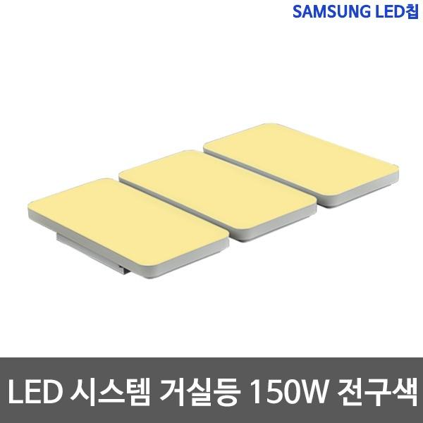 샤이니 시스템 LED 거실등 삼성칩 [150W] [150W/전구색(노란빛)]
