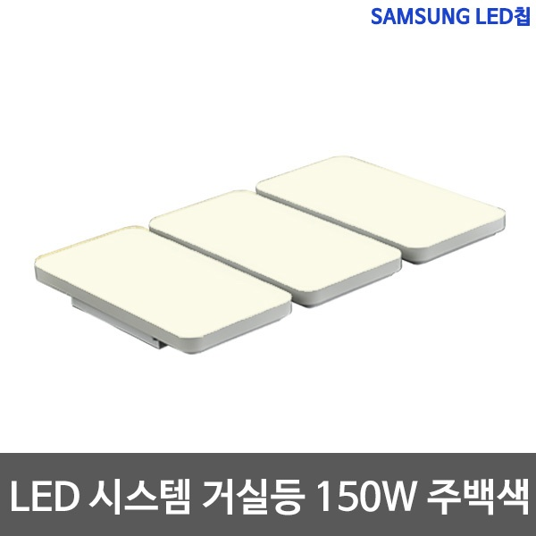 샤이니 시스템 LED 거실등 삼성칩 [150W] [150W/주백색(아이보리빛)]