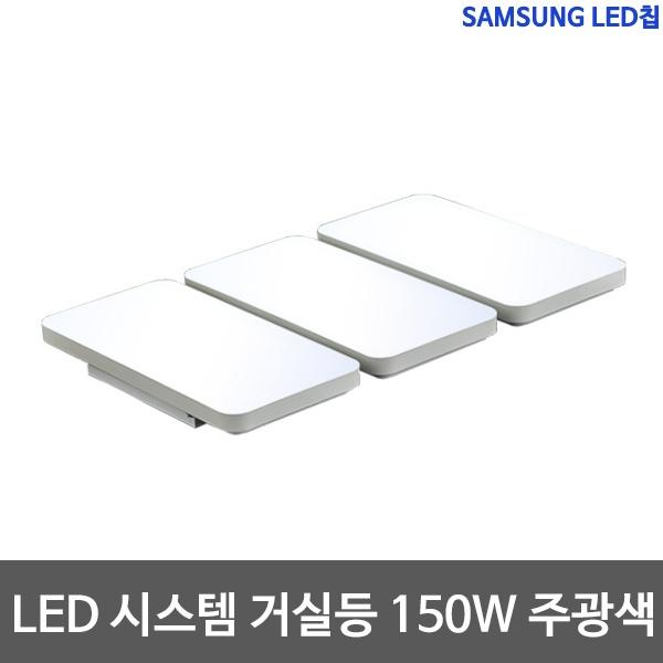 샤이니 시스템 LED 거실등 삼성칩 [150W] [150W/주광색(하얀빛)]