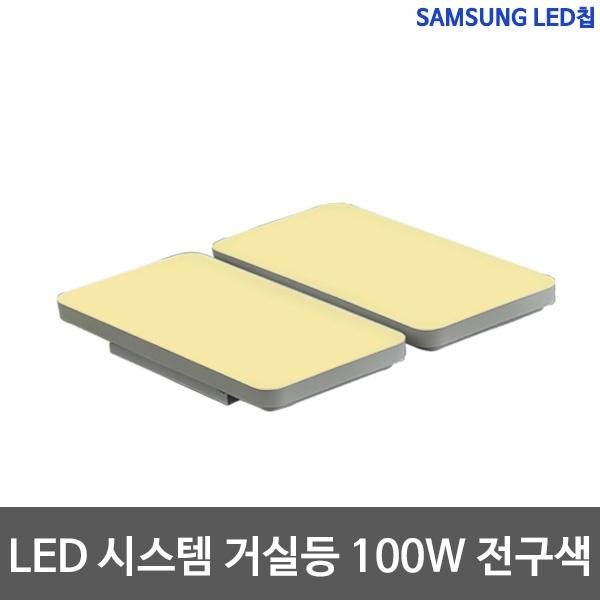 샤이니 시스템 LED 거실등 삼성칩 [100W] [100W/전구색(노란빛)]