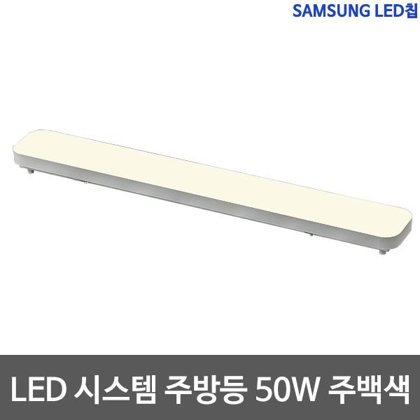 샤이니 시스템 LED 주방등 삼성칩 [50W] [50W/주백색(아이보리빛)]