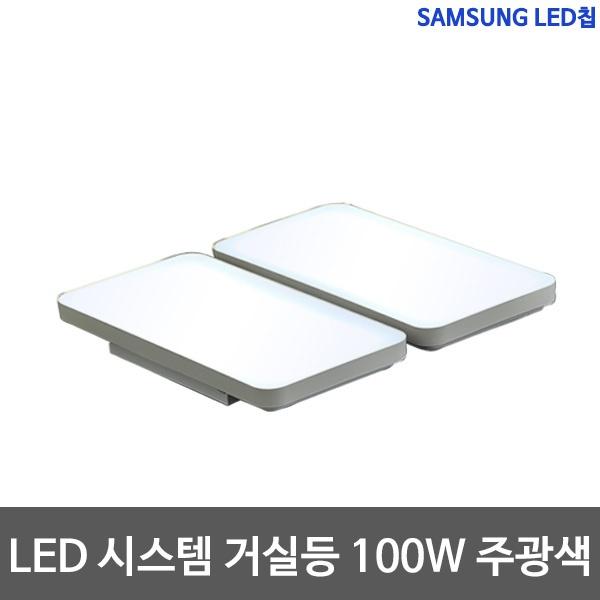 샤이니 시스템 LED 거실등 삼성칩 [100W] [100W/주광색(하얀빛)]