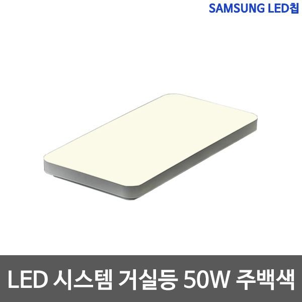 샤이니 시스템 LED 거실등 삼성칩 [50W] [50W/주백색(아이보리빛)]