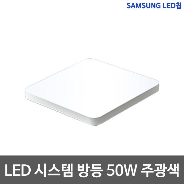 샤이니 시스템 LED 방등 삼성칩 [50W/주광색(하얀빛)]