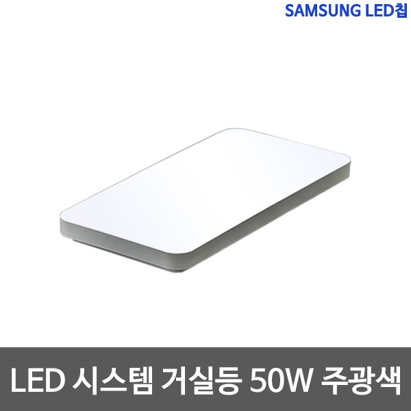 샤이니 시스템 LED 거실등 삼성칩 [50W] [50W/주광색(하얀빛)]