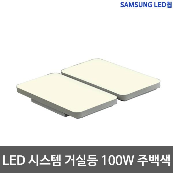샤이니 시스템 LED 거실등 삼성칩 [100W] [100W/주백색(아이보리빛)]
