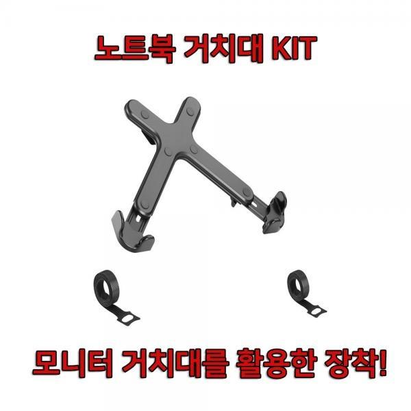 노트북 확장 거치대, MV-N1 [11~17형]