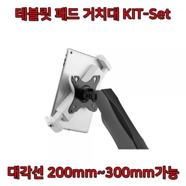 테블릿 락홀더 [75X75/100X100mm]