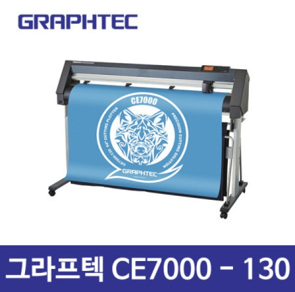 CE7000-130 커팅플로터 (스탠드포함)