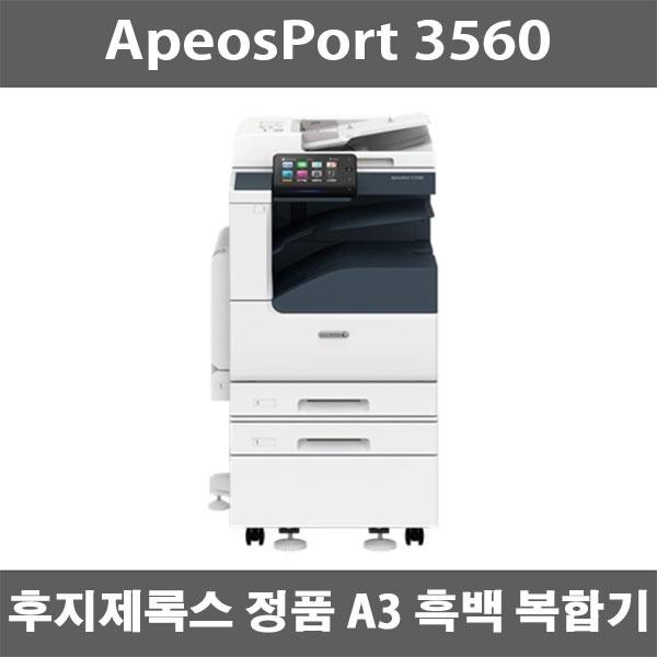 [FUJIXEROX] ApoesPort 3560 A3 흑백레이저복합기 (토너포함/팩스포함)