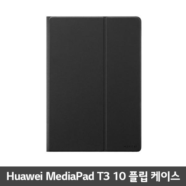 화웨이 미디어패드 T3 10 Flip cover 케이스