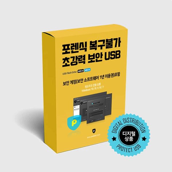 프로텍트(Protect) USB 보안 프로그램 [기업 및 가정용/ESD/1년사용권]