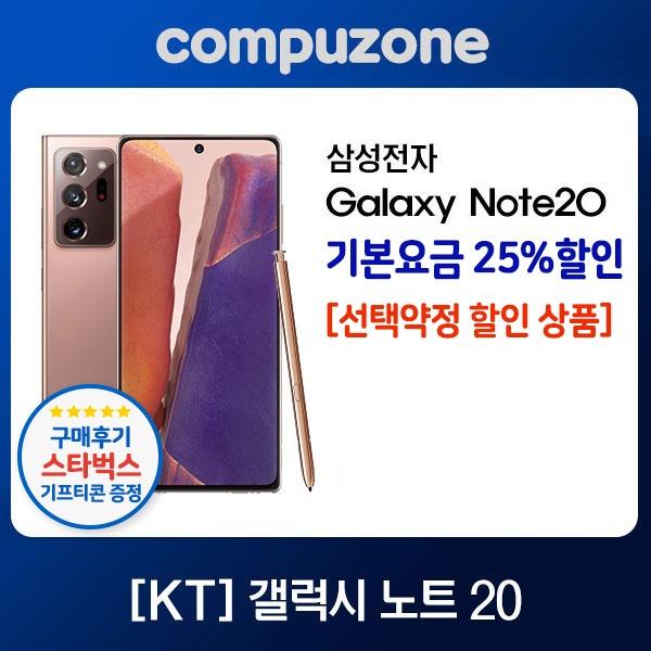 [사전예약] [KT] 갤럭시 노트20 5G (256GB) [선택약정할인/완납폰]