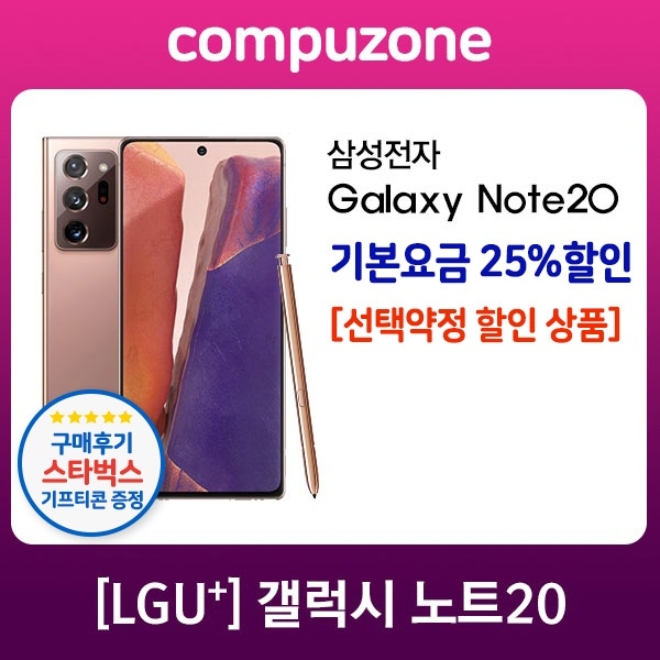 [사전예약] [유플러스] 갤럭시 노트20 5G (256GB) [선택약정할인/완납폰]