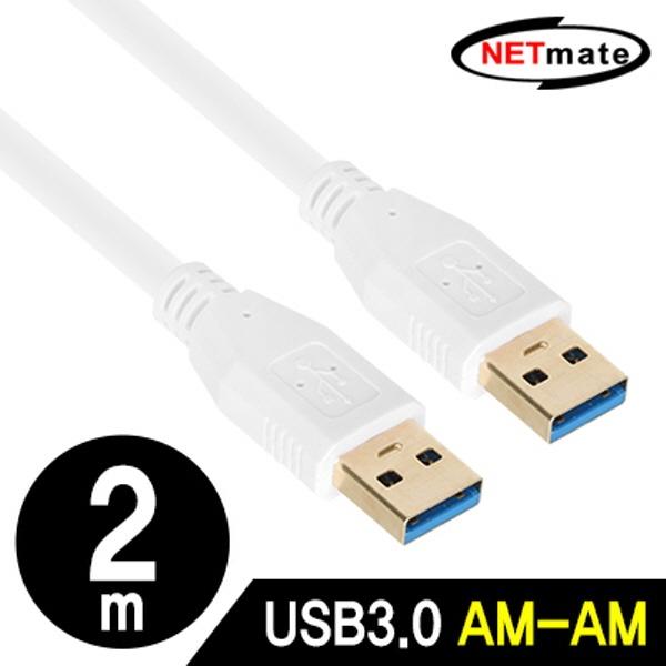 NETmate USB3.0 케이블 [AM-AM] [2M/화이트] [NM-UA320Z]