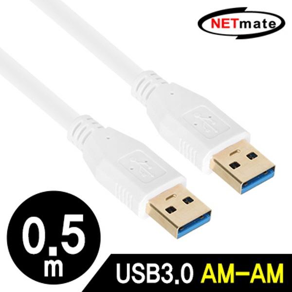 NETmate USB3.0 케이블 [AM-AM] [0.5M/화이트] [NM-UA305Z]