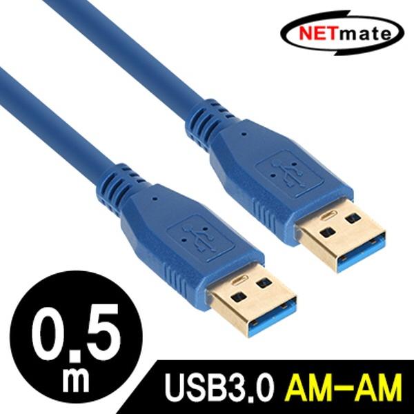 NETmate USB3.0 케이블 [AM-AM] [0.5M/블루] [NM-UA305BLZ]